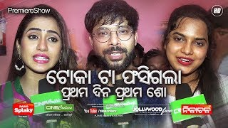 Toka Ta Fasigala Odia Movie Premiere - Sabyasachi Elina Papu Pom Pom Asima Panda - CineCritics width=
