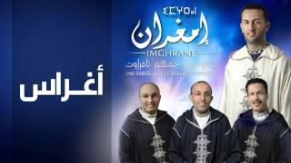 Imghrane - Agharas (Official Audio) | إمغران - أغراس