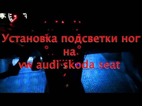 Установка подсветки ног на vw audi skoda seat