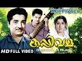 Kuppivala 1965 Malayalam Full Movie HD