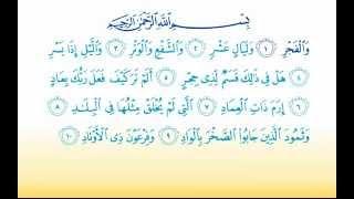 Surat Al-Fajr 89 سورة الفجر - Children Memorise - kids Learning quran width=