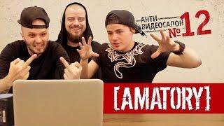 getlinkyoutube.com-Иностранные клипы глазами AMATORY (Антивидеосалон #12) — следующий скоро!