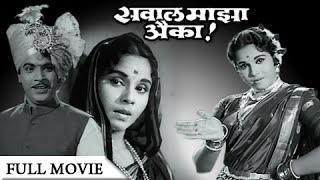 getlinkyoutube.com-Sawaal Majha Aika! - Full Movie - Jayshree Gadkar, Arun Sarnaik - Old Classic Marathi Movie