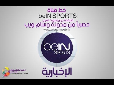 رابط تحميل خط قناة beIN sports العربي