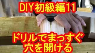 getlinkyoutube.com-DIY初級編11 ドリルまっすぐ穴を開ける方法と注意点!簡単治具の作り方!カミヤ木工のDIY家具教室