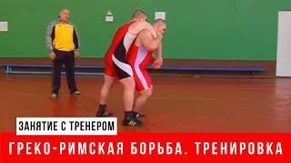 getlinkyoutube.com-Греко-римская борьба. Тренировка.