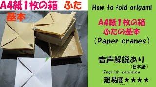 getlinkyoutube.com-おりがみ・ふたA4用紙1枚で作る箱(Box)・ふた基本・かんたん 折り方・作り方・折り紙・音声解説付き・English sentence・ origami 難易度★★★★