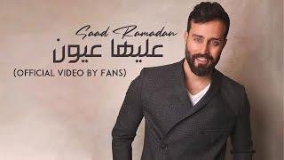 getlinkyoutube.com-Saad Ramadan - 3aleha 3youn - عليها عيون