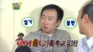 getlinkyoutube.com-Infinite Challenge, Muhan Company, #09, 무한상사 야유회 20110521