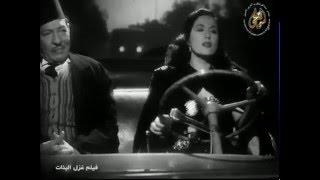 getlinkyoutube.com-فيلم غزل البنات