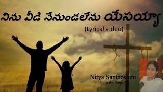 getlinkyoutube.com-Yesaiah...Ninu Veedi Nenundalenu || NEW Telugu Christian Song || Nithya Santhoshini || Joshua Shaik