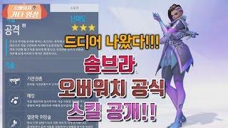getlinkyoutube.com-드디어 솜브라의 공식 스킬이 공개되었다!! 오버워치 새로운영웅 [두칠]