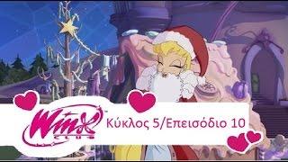 getlinkyoutube.com-Winx Club Κύκλος 5 Επεισόδιο 10 Τα Μαγικά Χριστούγεννα(Greek/Ελληνικά)
