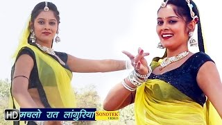 Machlo Raat Languriya    मचलो रात लांगुरिया    Hindi Kaila Devi Bhaja