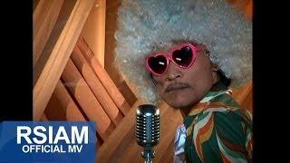 getlinkyoutube.com-สะตอเลี่ยมทอง : บ่าววี อาร์ สยาม [Official MV]