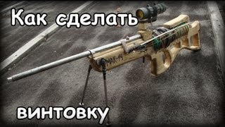 getlinkyoutube.com-Как сделать пневматическую винтовку