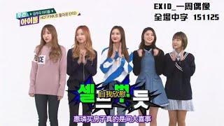 getlinkyoutube.com-[HD中字]151125 EXID_一周偶像(Weekly Idol)