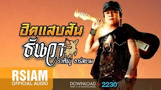 getlinkyoutube.com-ฮิตแสบสัน ธันวา ราศีธนู อาร์ สยาม [Official Music Long Play]