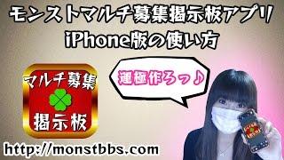 モンストマルチ募集掲示板アプリ 使い方(iPhone版)