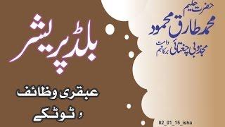 getlinkyoutube.com-Blood Pressure K Liya Ubqari Wazaif & Totka Hakeem Tariq Mehmmod Ubqari