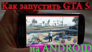 getlinkyoutube.com-Как запустить GTA 5 на любом ANDROID