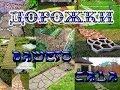 Варианты отделки садовых дорожек Тротуарная плитка бетон дерево