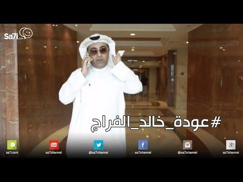 #صاحي : #عودة_خالد_الفراج - #بريكر