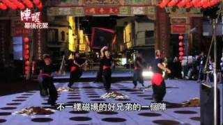 getlinkyoutube.com-【陣頭】幕後花絮-台灣的火焰之舞「調營」(小鬼黃鴻升)