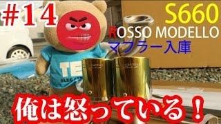 getlinkyoutube.com-#14 S660 ロッソモデロマフラーを買ったのだが・・・。