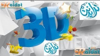 getlinkyoutube.com-شرح طريقة تنصيب وتفعيله و التعريب برنامج Xara 3D Maker7 وطريقة الكتابة عليه بالغة العربية