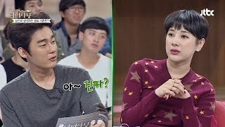 getlinkyoutube.com-서인영, 허지웅에 새벽 카톡? '우리 썸 타냐' 마녀사냥 109회