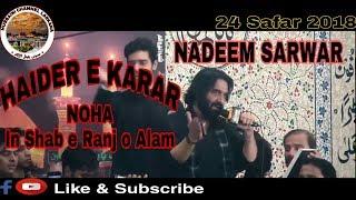 Nadeem Sarwar   Haider E Karar   2018/1440 Live In Karachi 24 Safar 2018