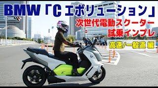 BMW電動スクーター「C エボリューション」インプレ高速/一般道編#1