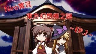 getlinkyoutube.com-【Niro實況】幻想鄉之謎EP.2 等等,這血量...OAO