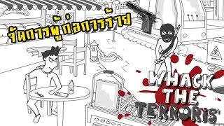 getlinkyoutube.com-แผนจัดการผู้ก่อการร้าย | whack the terrorist [zbing z.]