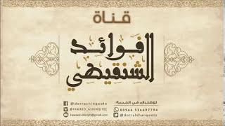 getlinkyoutube.com-يعاهد الله على ترك المعاصي ويعود  الشيخ محمد المختار الشنقيطي