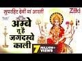 Durga Aarti | Ambe Tu Hai Jagdambe | Maa Durga Aarti | Tripti Shakya