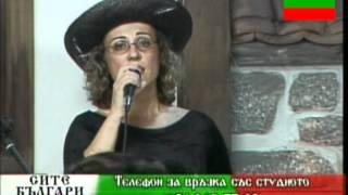 getlinkyoutube.com-НА БРЯГ НА ЧЕРНО МОРЕ/ КОСТАДИНКА ТАНЧЕВА