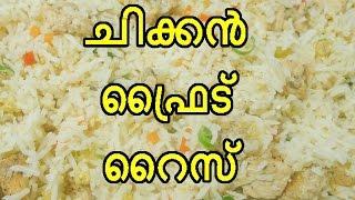 getlinkyoutube.com-How to make chicken fried rice in malayalam | chicken fried rice recipe kerala style easy way