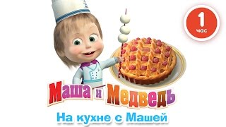 getlinkyoutube.com-Маша и Медведь - На кухне с Машей! Сборник мультфильмов про еду 2016!