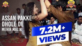 Mehik Malik New  Wedding Mujra 2017 Song Assan Pakke Dhole De Wattakhel Production