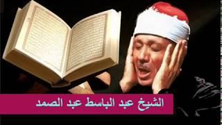 getlinkyoutube.com-الرقيه الشرعيه للحسد والسحر - الشيخ عبد الباسط عبد الصمد
