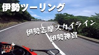 getlinkyoutube.com-伊勢ツーリング 伊勢志摩スカイライン → 伊勢神宮  Triumph DAYTONA675【モトブログ】