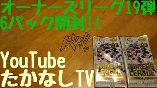 getlinkyoutube.com-神回‼19弾6パック開封‼ たかなしTVのオーナーズリーグ開封動画
