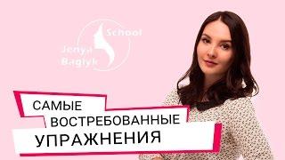 getlinkyoutube.com-Самые востребованные упражнения. Фейсбилдинг с Евгенией Баглык.