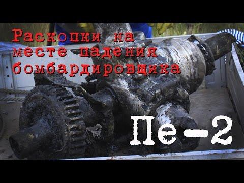 Бомбардировщик Пе-2 поднят в Воронежской области