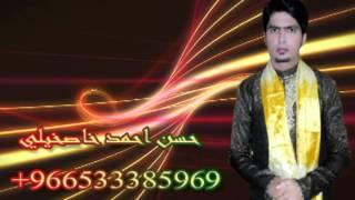Ahmed Mughal dilber thi wiyo juda