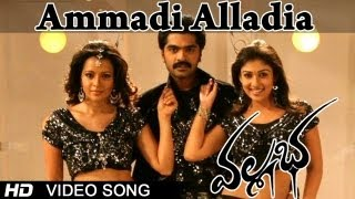 Vallabha Movie   Ammadi Alladi Video Songs   Simbu, Nayantara, Reema Sen