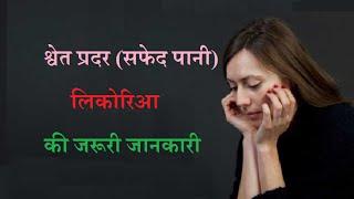 getlinkyoutube.com-जरूर देखें! श्वेत प्रदर (सफ़ेद पानी, लिकोरिया) के लक्षण, इलाज | Leukorrhea Treatment in Hindi