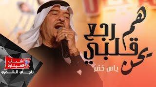 getlinkyoutube.com-ياس خضر - هم رجع قلبي يحن /Video Clip